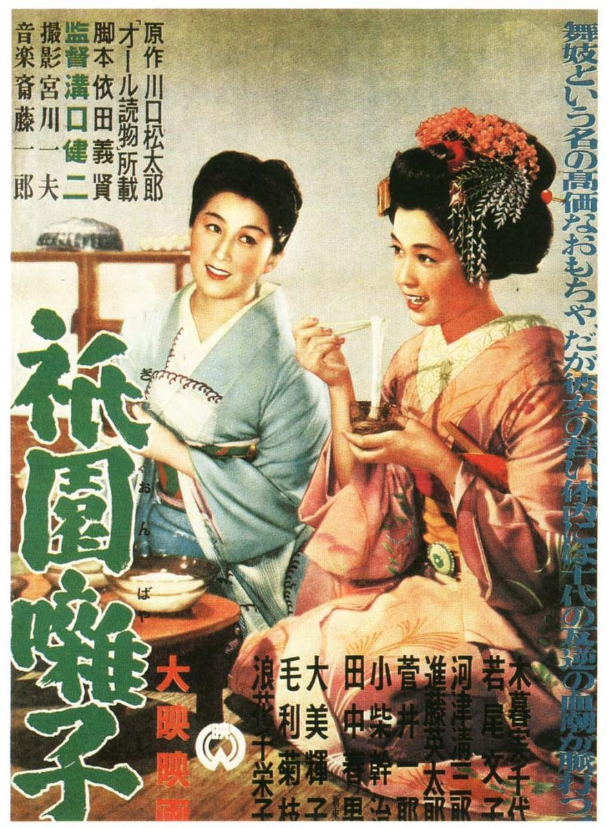 Cartel de Los músicos de Gion
