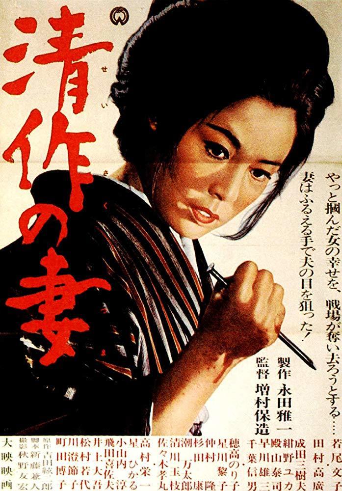 Cartel de Seisaku no tsuma